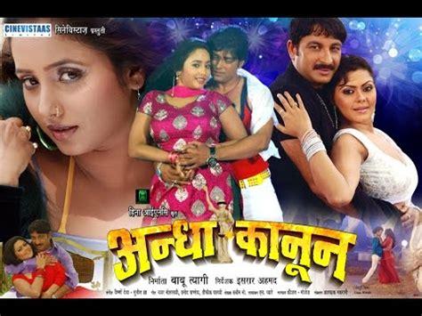 full hd video download bhojpuri download full hd अन ध क न न bhojpuri full movie 2015