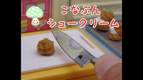 Link Mini Food by Mini Food Puff Cooking Toys Konapun