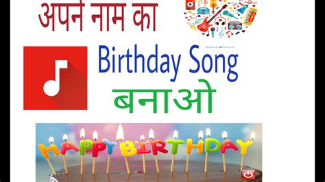 अपन न म क birthday song बन ओ how to make birthday song