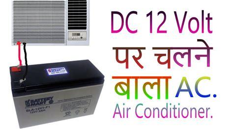 Selang Pompa Air Dc 12 Volt how to make ac dc 12 volt पर चलन ब ल ac in