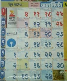 Calendar 2017 August Marathi June 2017 Calendar With Holidays Us Canada Uk India