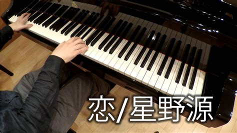 koi gen hoshino piano 恋 星野源 koi gen hoshino piano ballad version youtube