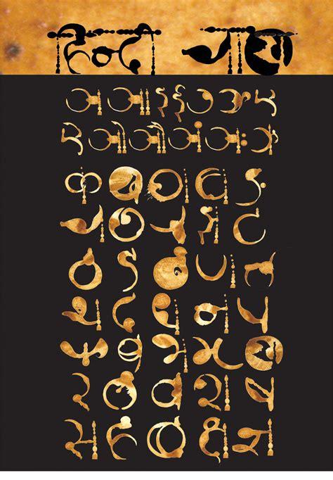 hindi font design online designer hindi font toursloadfree