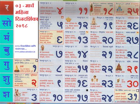 march  kalnirnay calendar march kalnirnay calendar