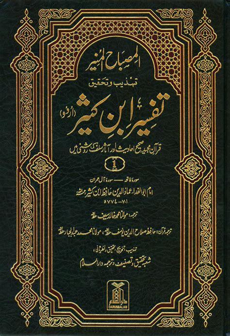 Tafsir Ibnu Abbas Jl 1 ibne safi novels pdf wowkeyword