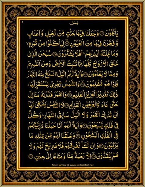 background yasin surah yasin wallpaper full hd wallpapers