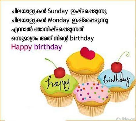 Happy Birthday Wishes In Malayalam Words 35 Malayalam Birthday Wishes