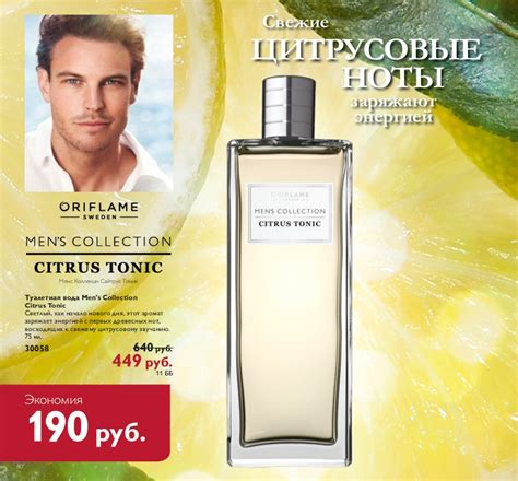 Parfum Oriflame s collection citrus tonic oriflame cologne a