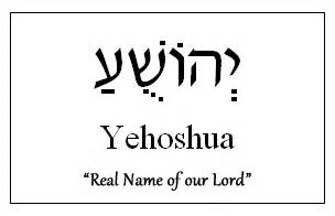 real name of jesus