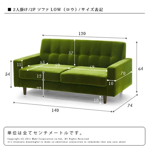 couch seat height mono zakka rakuten global market two low sofa credit
