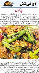 Achar gosht is a very tasty spicy and pickle flavoured meat recipe