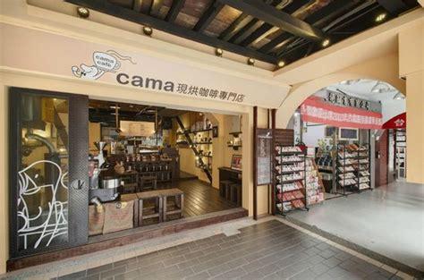 cama coffee just a small sidewalk coffee shop cama cafe taipei