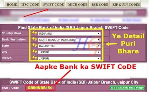 bic code bw bank code क य ह और आपक bank क code क स पत कर