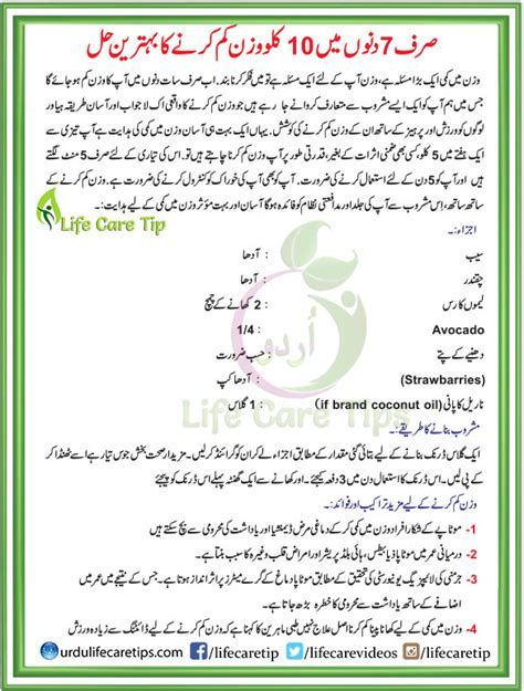 Detox Juice Meaning In Urdu by Weight Loss Drinks Recipes In Urdu Besto