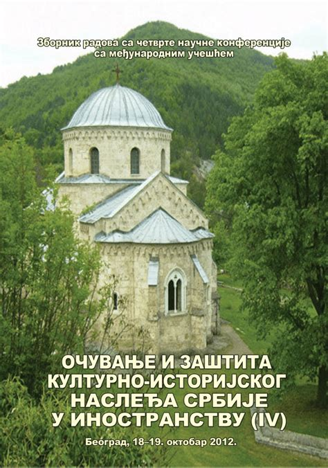 Serbian Culture Essay by Bojic Zoja Emigre Folk Traditions Traditions Contemporary Practices And