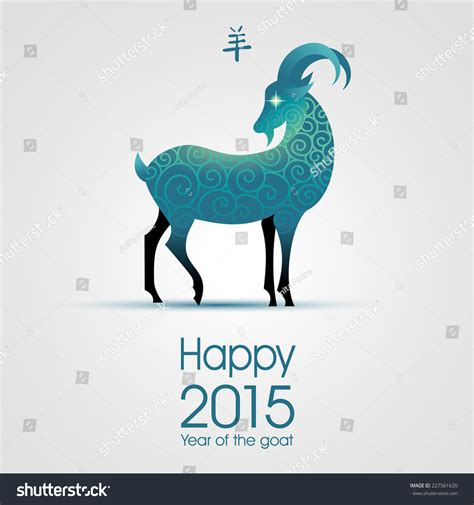 happy new year of the goat 2015 happy new year 2015 year of the goat in the
