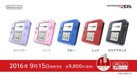 nintendo 2ds colors japan getting new set of 2ds colors on sept 15th gonintendo