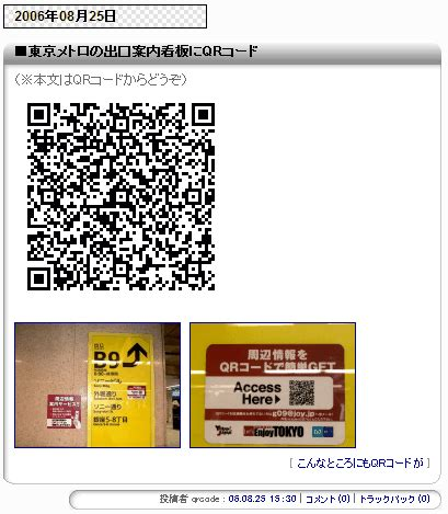 blogger qr code odd japanese blogs the qr code blog meanwhile in japan