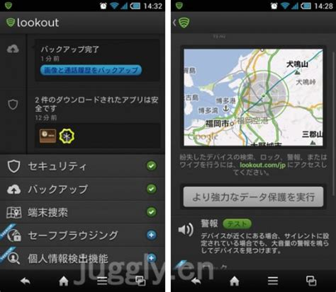 android lookout android向けセキュリティアプリ lookout がバージョンアップ アプリui刷新 新しいセキュリティ機能も追加 juggly cn