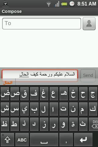 arabic keyboard for android ibrahim arabic keyboard for android ibrahim arabic keyboard 0 2 4