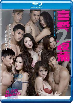 download subtitle indonesia film lan kwai fong 3 film semi hongkong lan kwai fong 2 2012 bluray full