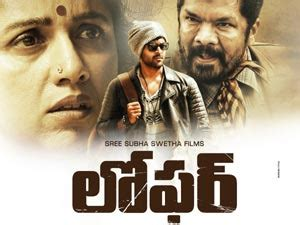 loafer songs loafer telugu review trailers songs stills