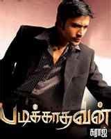 padikathavan movie songs padikathavan cast crew padikathavan tamil movie cast