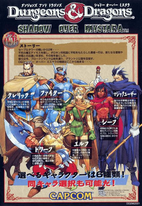 dungeons dragons where shadows fall dungeons dragons shadow mystara shadows dragons and gaming