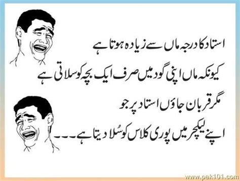 Funny Memes In Urdu - urdu funny poetry memes