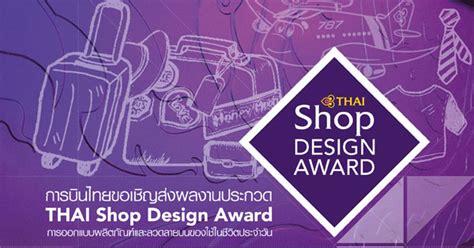 design competition thailand thai shop design award thai airways