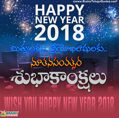 telugu new year messages 2018 new year greetings messages in telugu