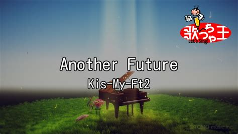 another future kis my ft2 カラオケ another future kis my ft2