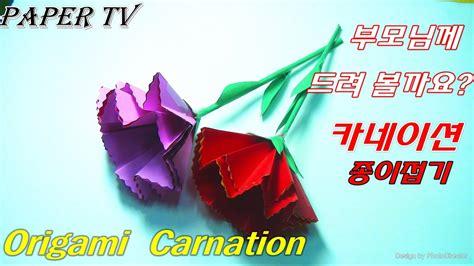 Origami Carnation Flower - paper tv origami flower carnation 카네이션 종이접기 折り紙 カーネーション