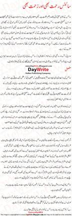 Essay About In Urdu by Science Urdu Essay Science Rehmat Ya Zehmat Bhi Urdu Essay Mazmoon Urdu Speech Notes Paragraph