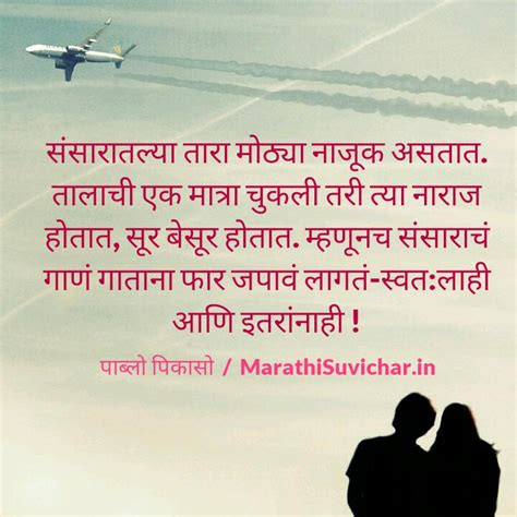 Wedding Anniversary Quotes In Marathi by Quotes For In Marathi Image Quotes At