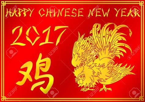 new year 2017 china year of rooster happy new year 2017 greeting card