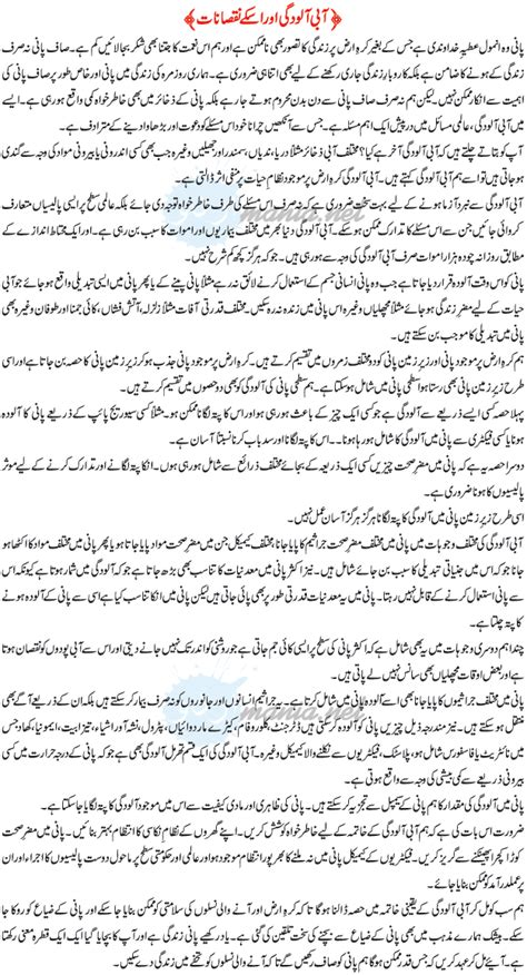 Urdu Essay On Air Pollution by How To Prevent Water Pollution Essay How To Prevent Water