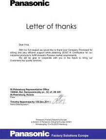 business letter thank you for your support panasonic factory solutions europe germany интергост