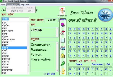 english hindi shyam luck club free download hindi english dictionary