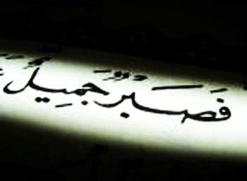 Motivasi Dosis Tinggi motivasi islami dosis tinggi 19 sabar itu indah