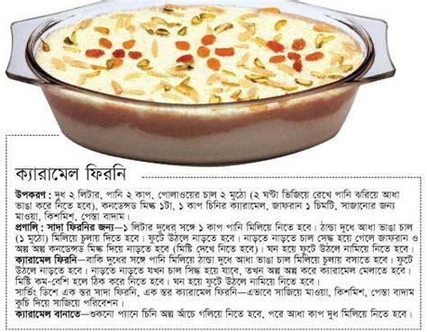 Bangladeshi Recipe   Bangla Recipe   Bangladeshi food