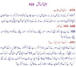 intelligence in urdu do u answer pakistan social web