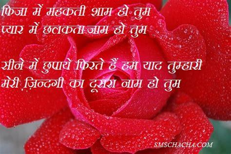 images of love romantic shayari romantic shayari on love picture sms status whatsapp facebook
