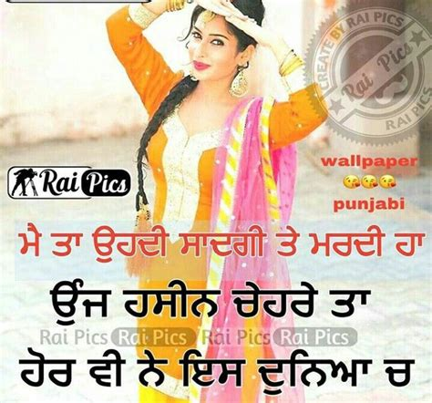 couple wallpaper with quotes in punjabi 17 best images about punjabi couple quotes and thoughts on