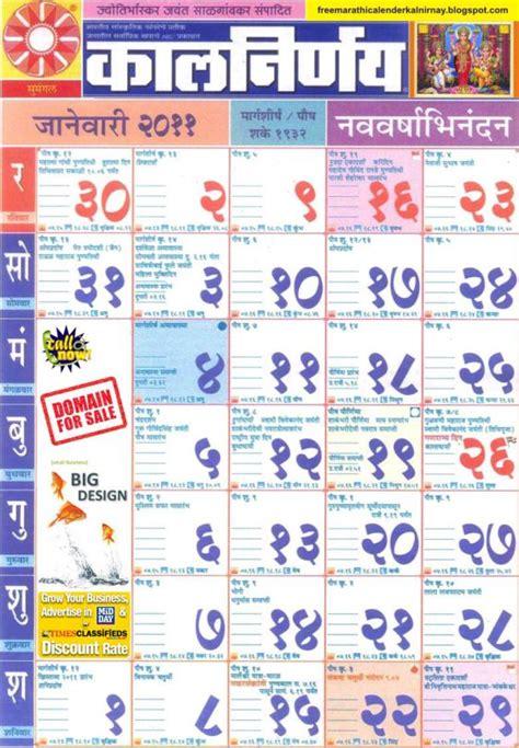 september month 2016 marathi marathi calender 2011 kalnirnay free download pdf