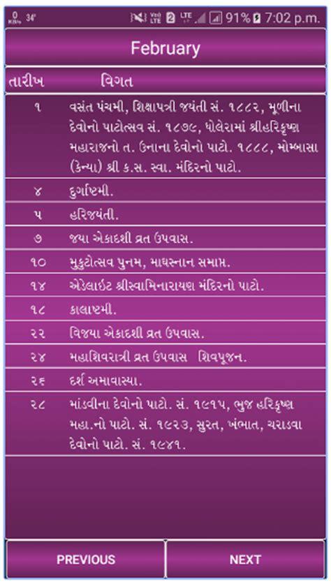 kalnirnay gujarati calendar app  years