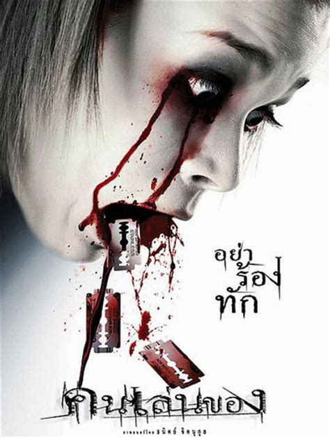 download film horor thailand art of devil asian horror movies images art of the devil wallpaper and