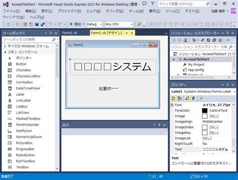 visitor pattern vb net vb netで自動バージョンアップ機能付きaccessファイル起動コマンドを作成する hatena chips