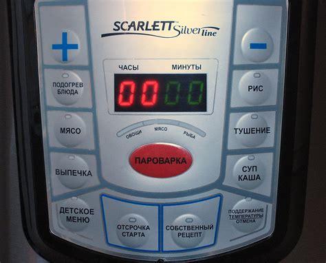 М�л��ива�ка Ско�ова�ка scarlett sl1529