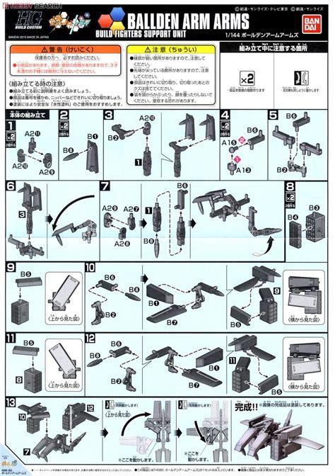 Bandai Hgbc Ballden Arm Arms ballden arm arms hgbc gundam model kits images list